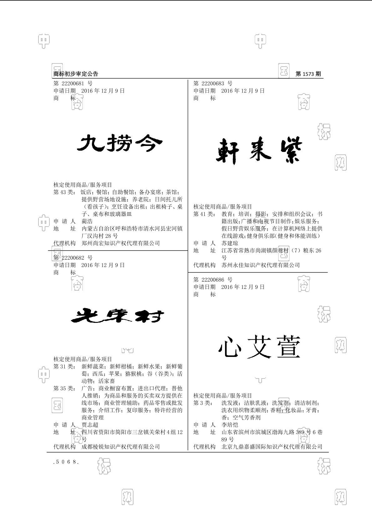 【社标网】光荣村商标状态注册号信息 贾志超商标信息-商标查询