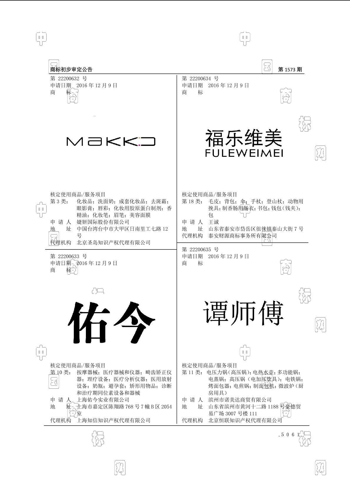 【社标网】MAKKO商标状态注册号信息 婕妍国际股份有限公司商标信息-商标查询