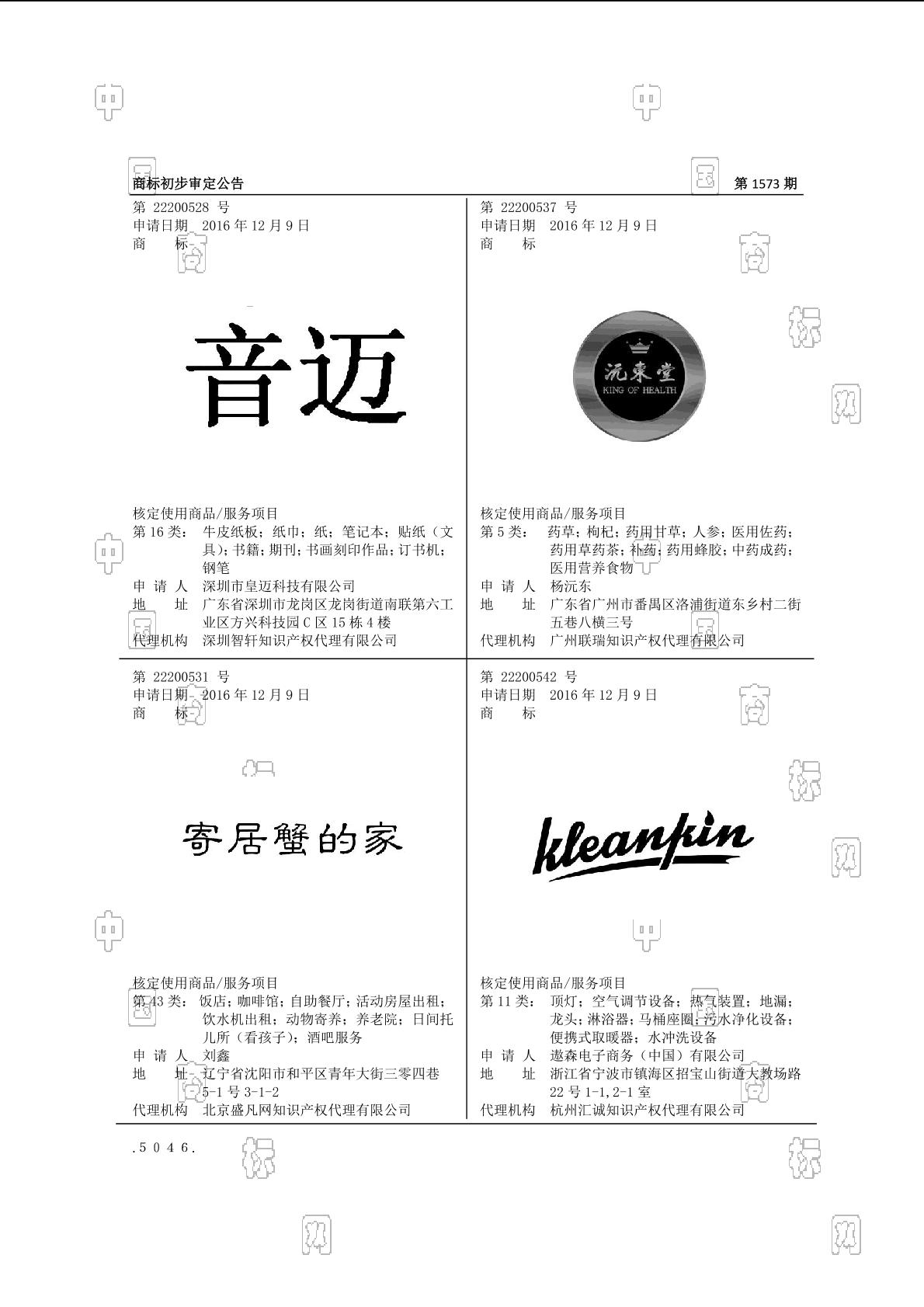 【社标网】沅东堂 KING OF HEALTH商标状态注册号信息 杨沅东商标信息-商标查询