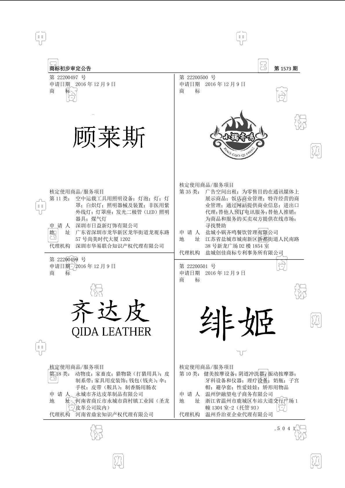 【社标网】齐达皮 QIDA LEATHER商标状态注册号信息 卢孔齐(***)商标信息-商标查询