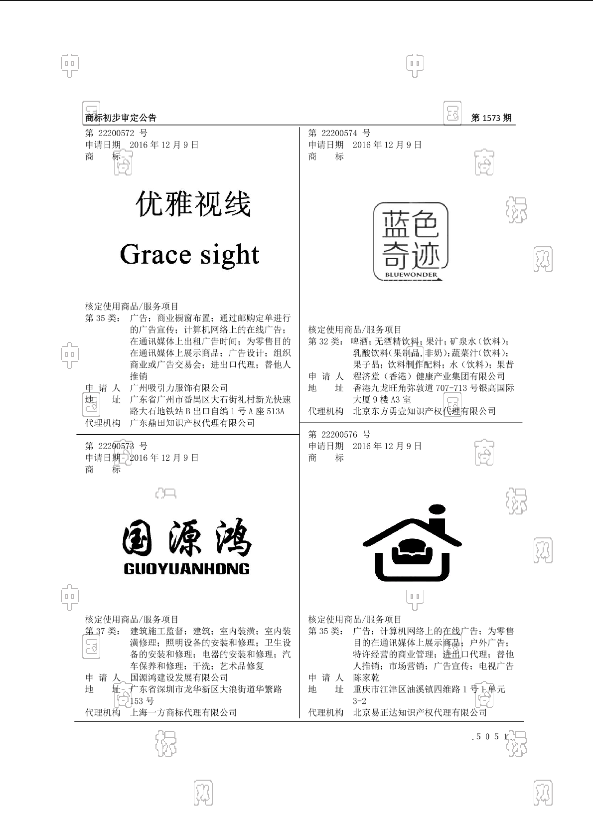 【社标网】优雅视线 GRACE SIGHT商标状态注册号信息 广州吸引力服饰有限公司商标信息-商标查询