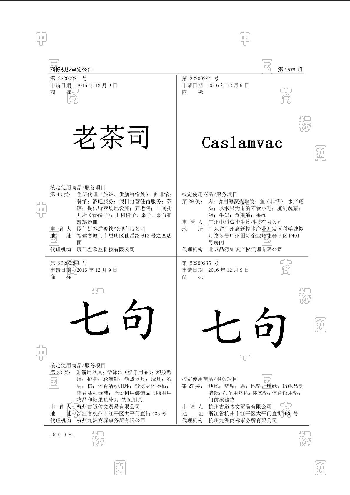【社标网】CASLAMVAC商标状态注册号信息 广州中科蓝华生物科技有限公司商标信息-商标查询