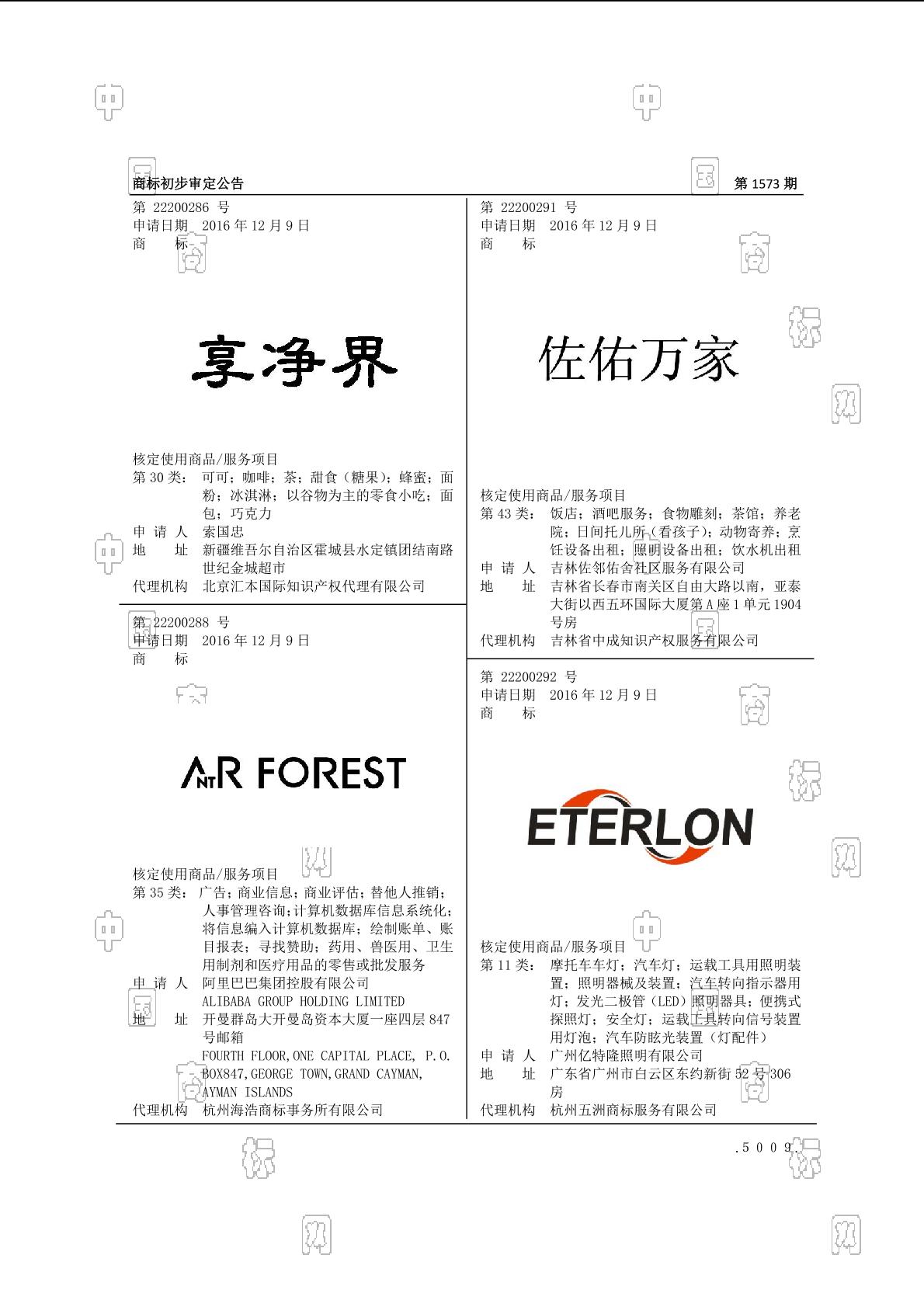 【社标网】ETERLON商标状态注册号信息 广州亿特隆照明有限公司商标信息-商标查询