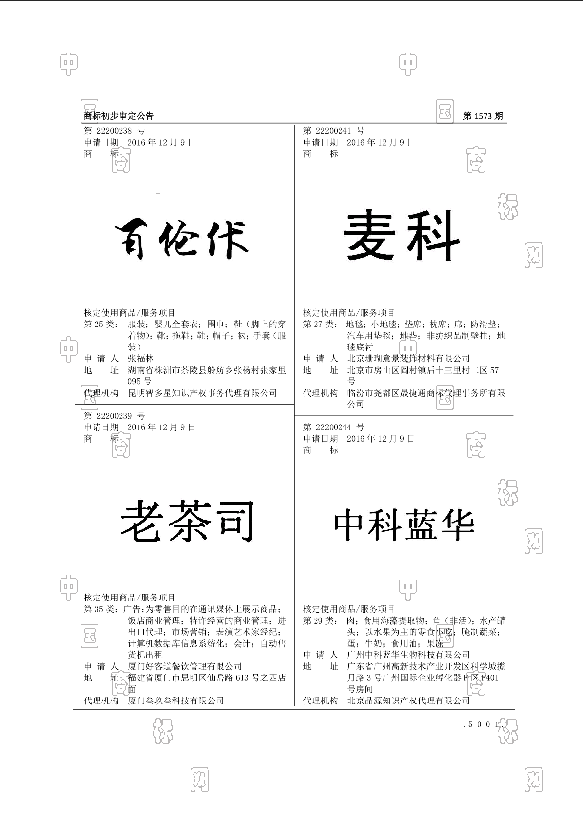 【社标网】百伦佧商标状态注册号信息 张福林商标信息-商标查询
