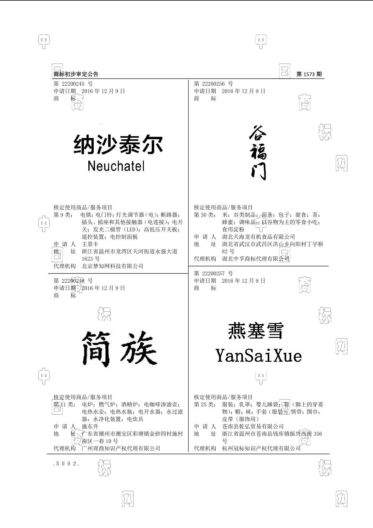 【社标网】简族商标状态注册号信息 施东升商标信息-商标查询