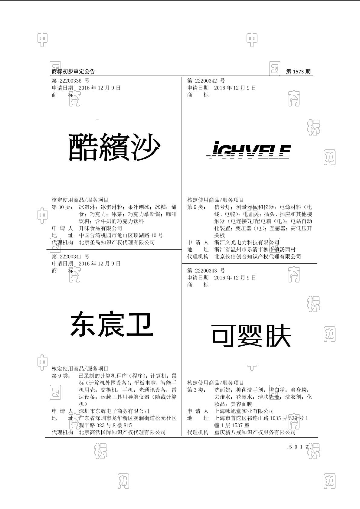 【社标网】JGHVELE商标状态注册号信息 浙江久光电力科技有限公司商标信息-商标查询