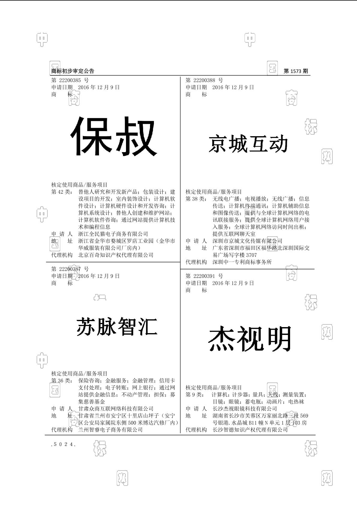 【社标网】京城互动商标状态注册号信息 深圳市京城文化传媒有限公司商标信息-商标查询