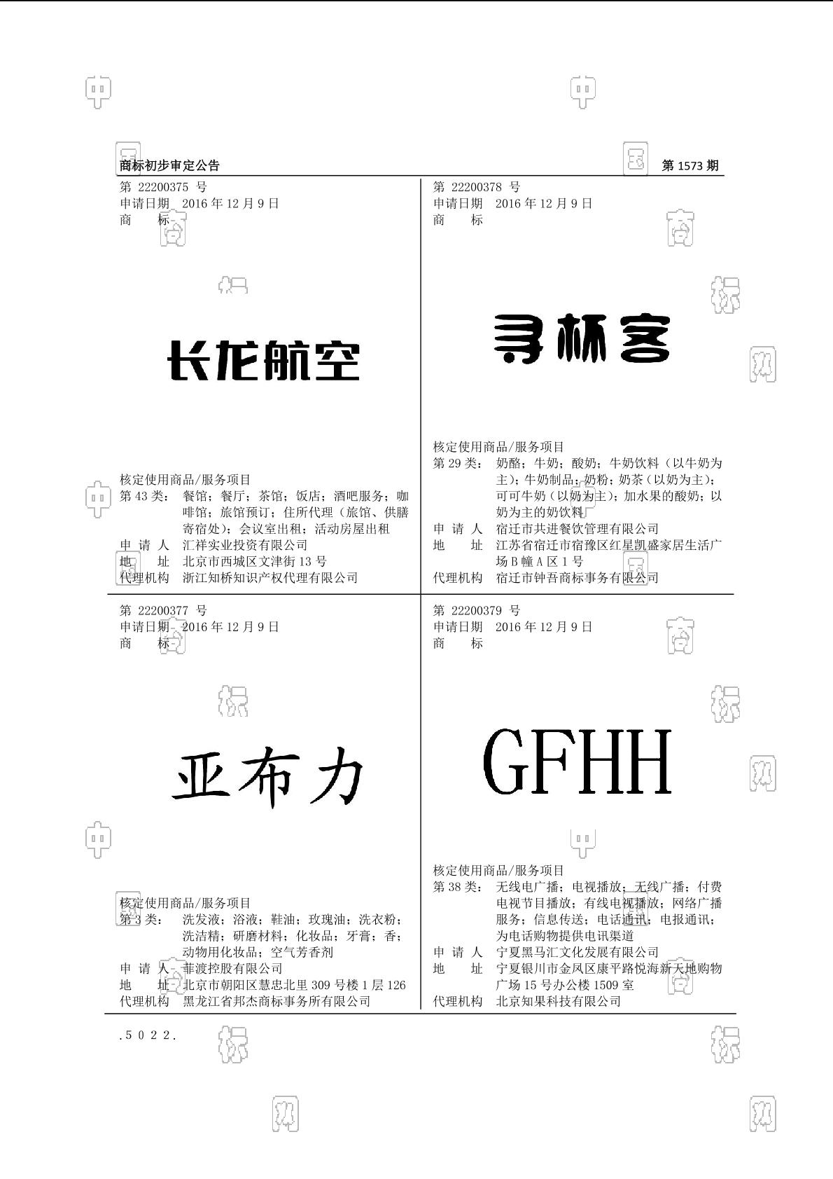 【社标网】亚布力商标状态注册号信息 菲渡控股有限公司商标信息-商标查询