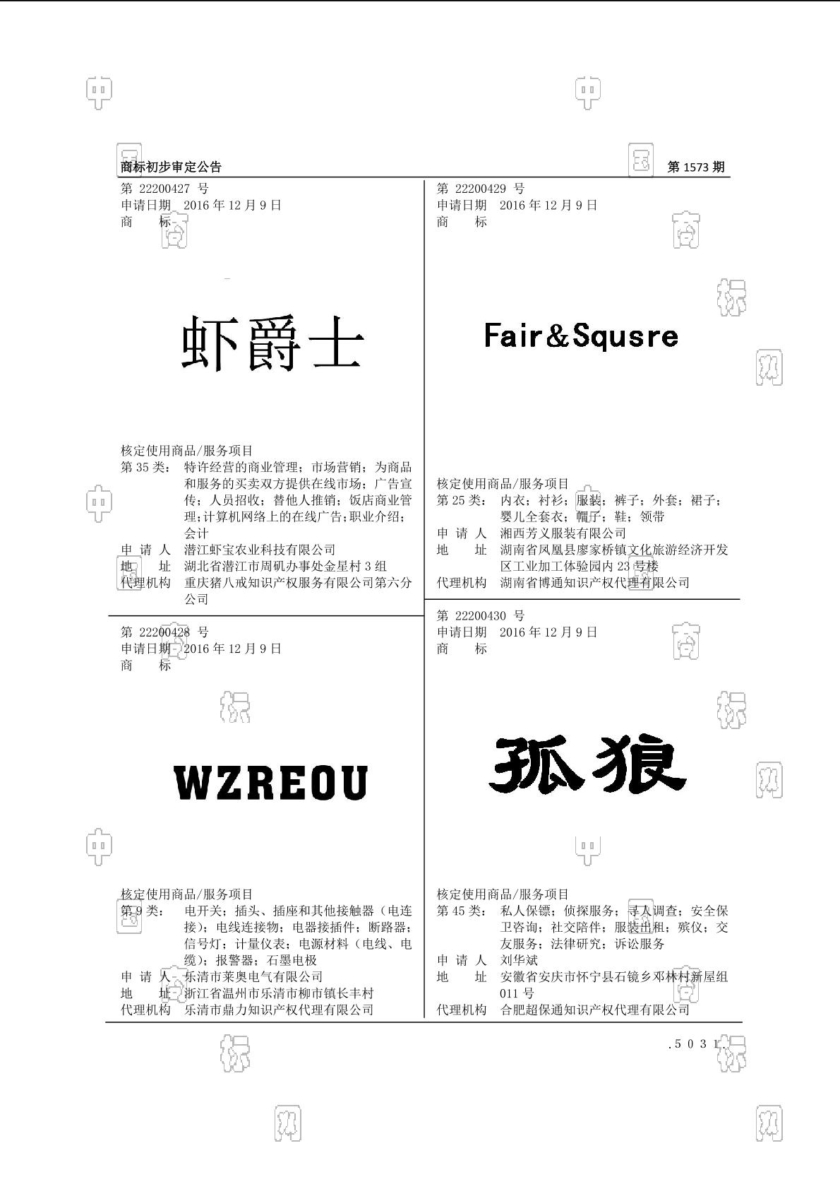 【社标网】孤狼商标状态注册号信息 刘华斌商标信息-商标查询