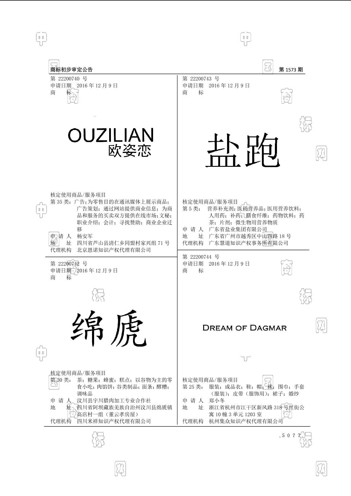 【社标网】欧姿恋商标状态注册号信息 杨安军商标信息-商标查询
