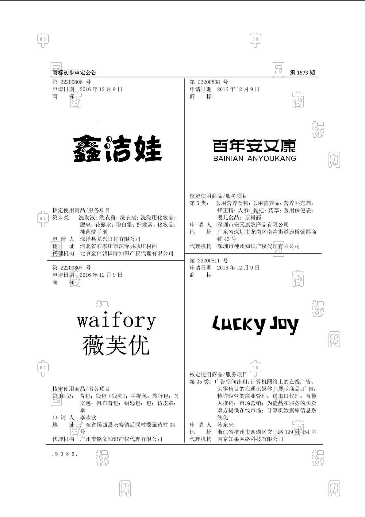 【社标网】LUCKY JOY商标状态注册号信息 陈东来商标信息-商标查询