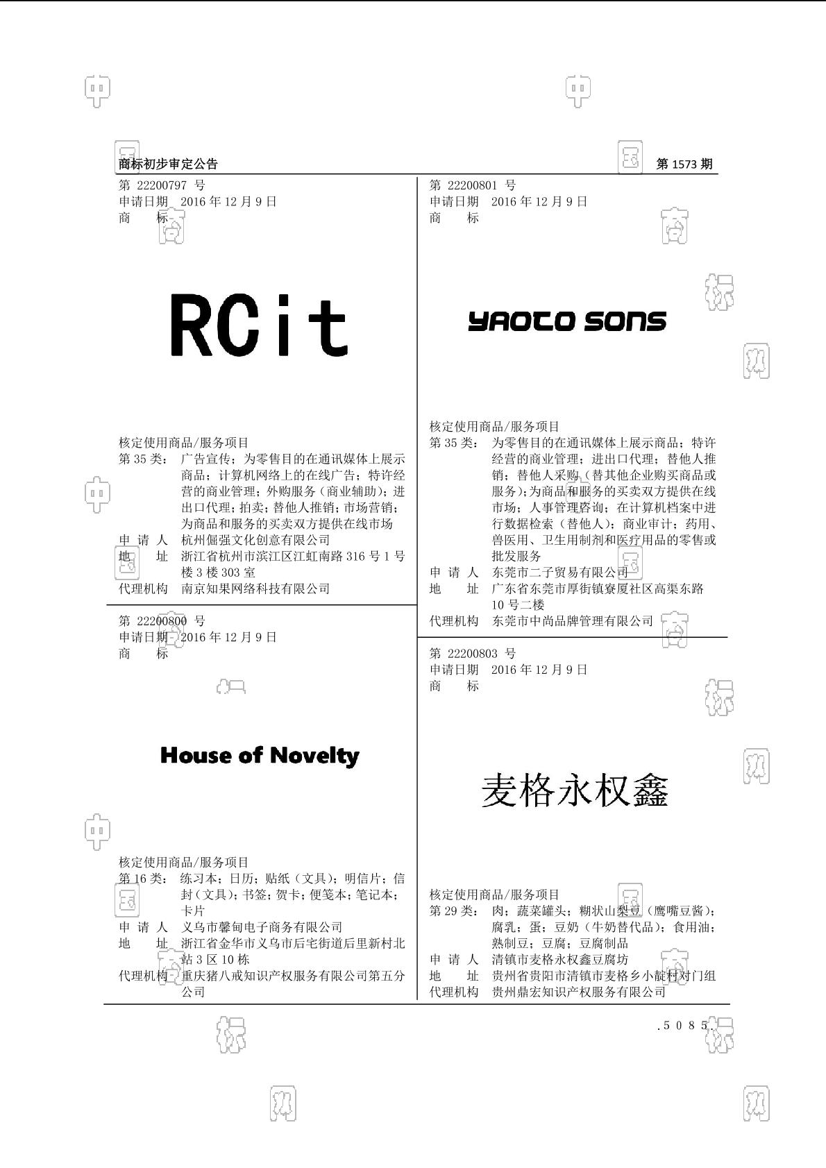 【社标网】YAOTO SONS商标状态注册号信息 东莞市二子贸易有限公司商标信息-商标查询
