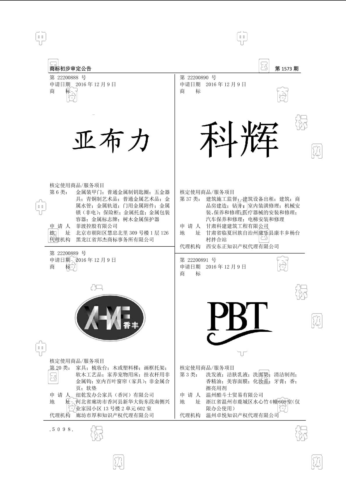 【社标网】PBT商标状态注册号信息 温州酷斗士贸易有限公司商标信息-商标查询