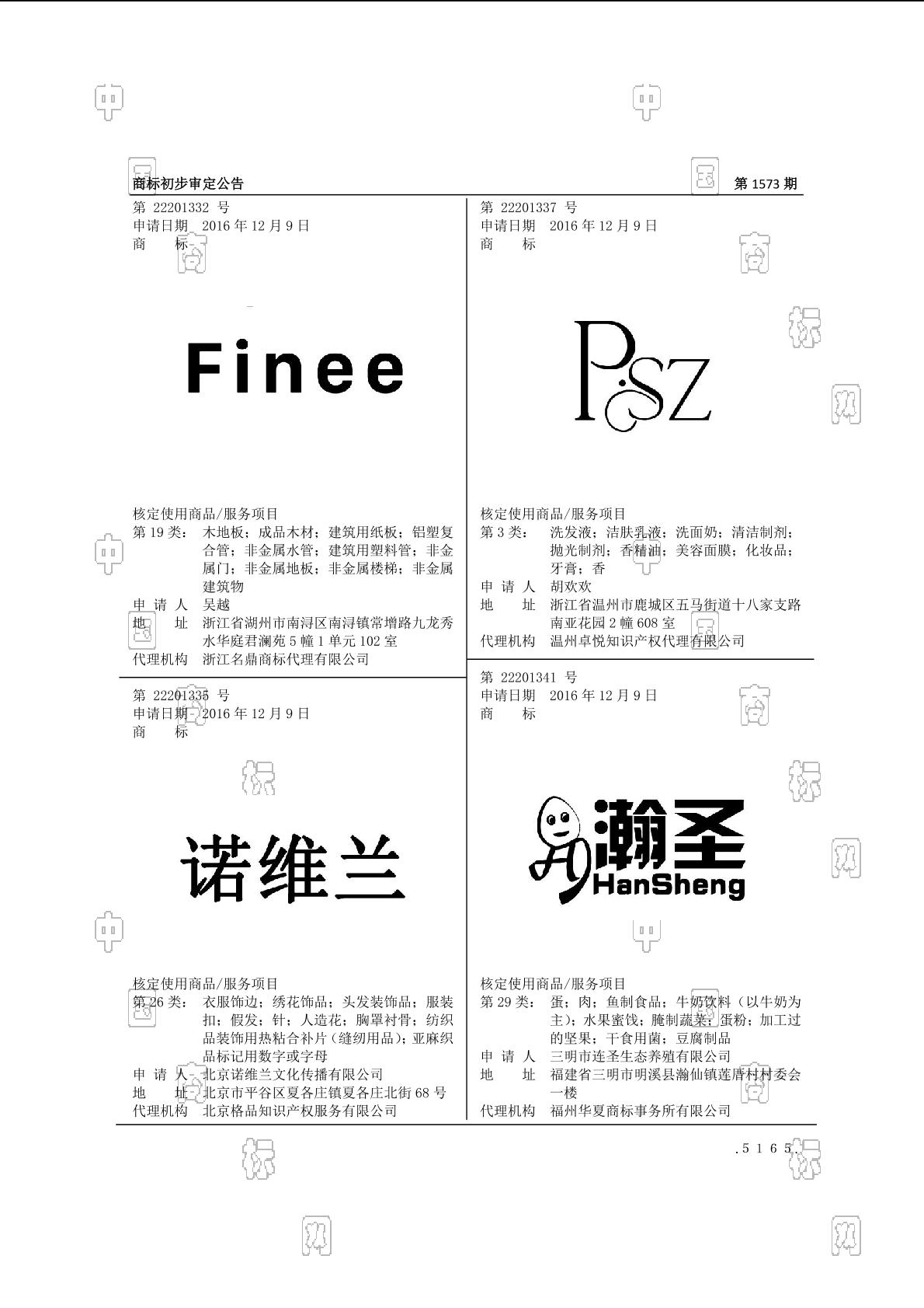 【社标网】PSZ商标状态注册号信息 胡欢欢商标信息-商标查询