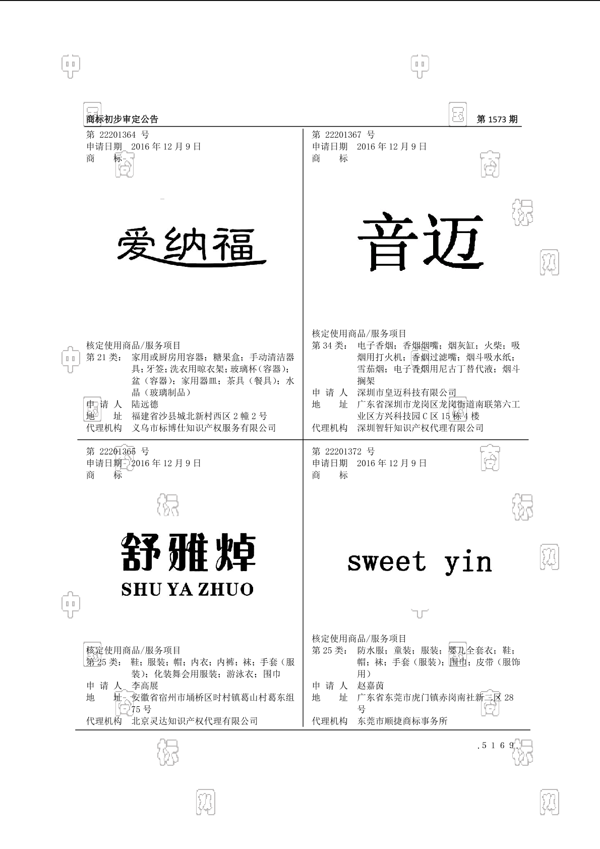 【社标网】SWEET YIN商标状态注册号信息 赵嘉茵商标信息-商标查询