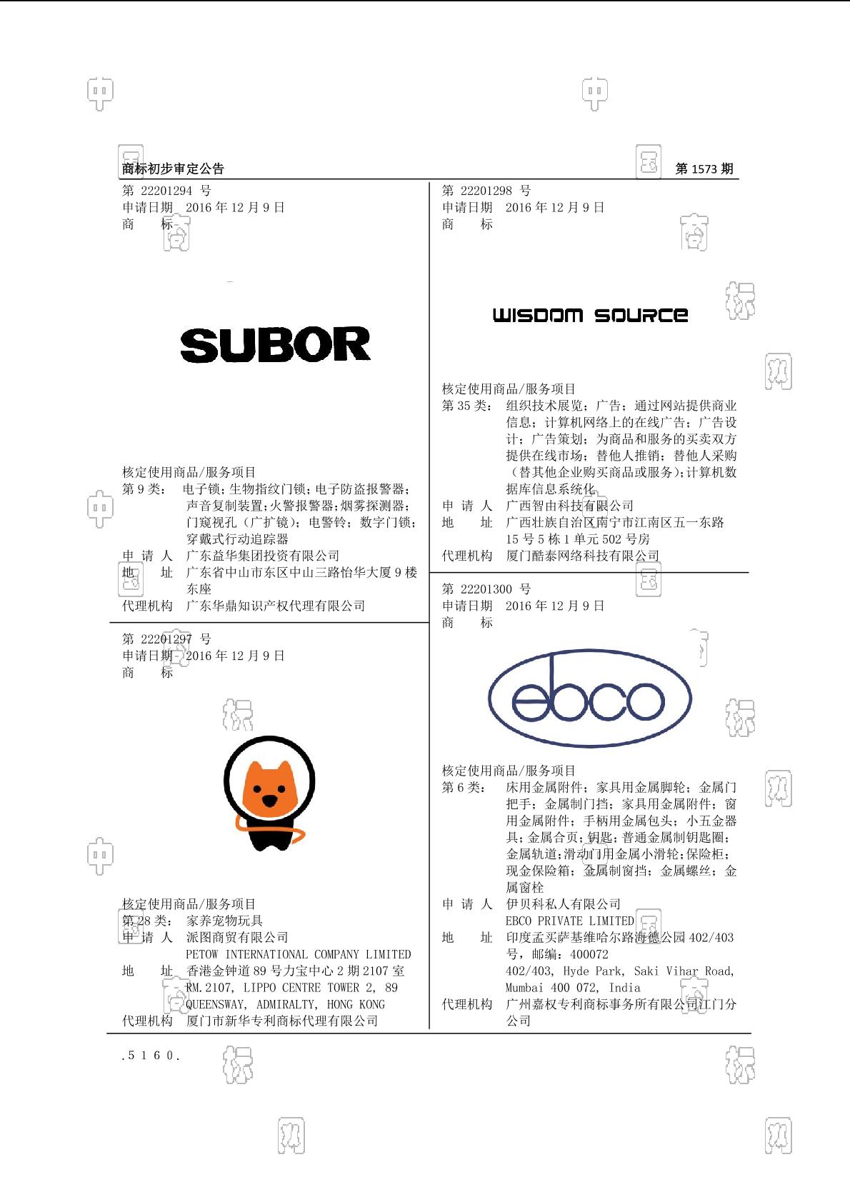【社标网】22201297商标状态注册号信息 派图商贸有限公司商标信息-商标查询