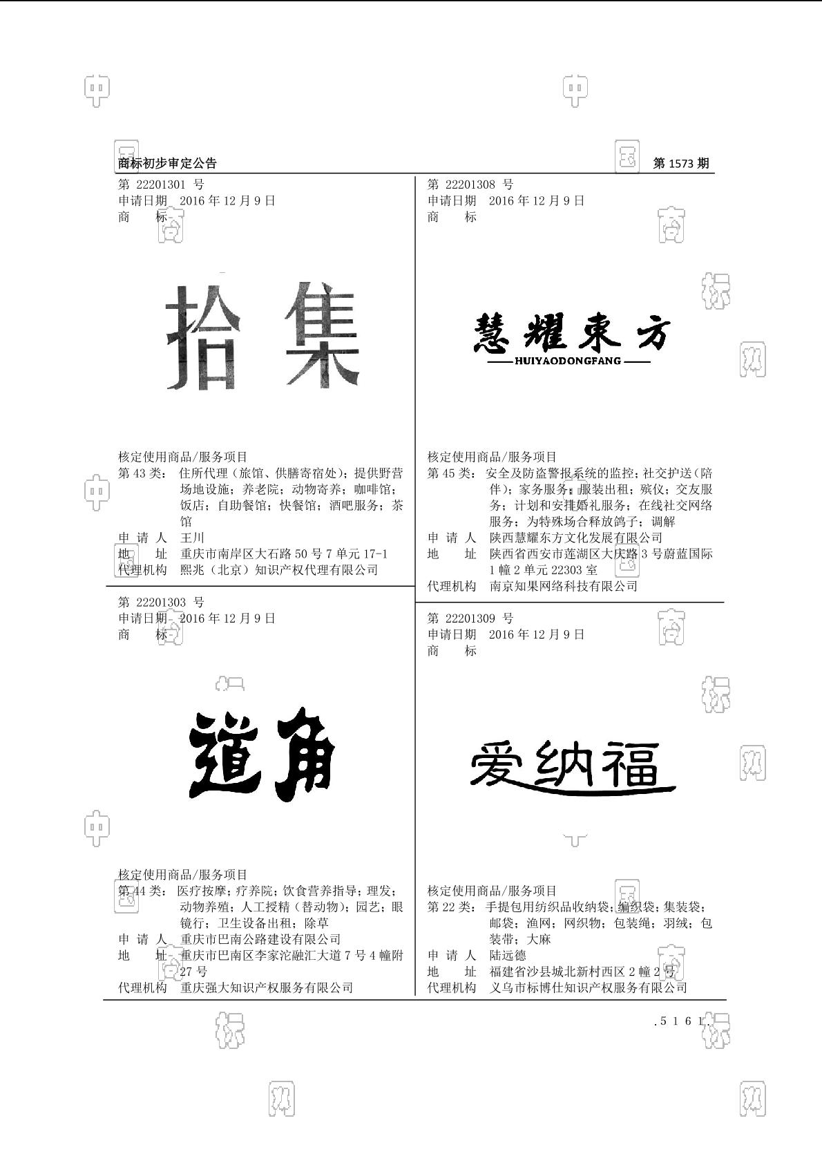 【社标网】道角商标状态注册号信息 重庆市巴南公路建设有限公司商标信息-商标查询