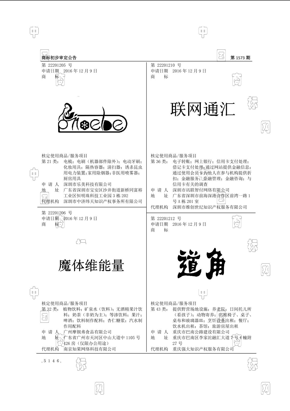 【社标网】22201205商标状态注册号信息 深圳市乐美科技有限公司商标信息-商标查询