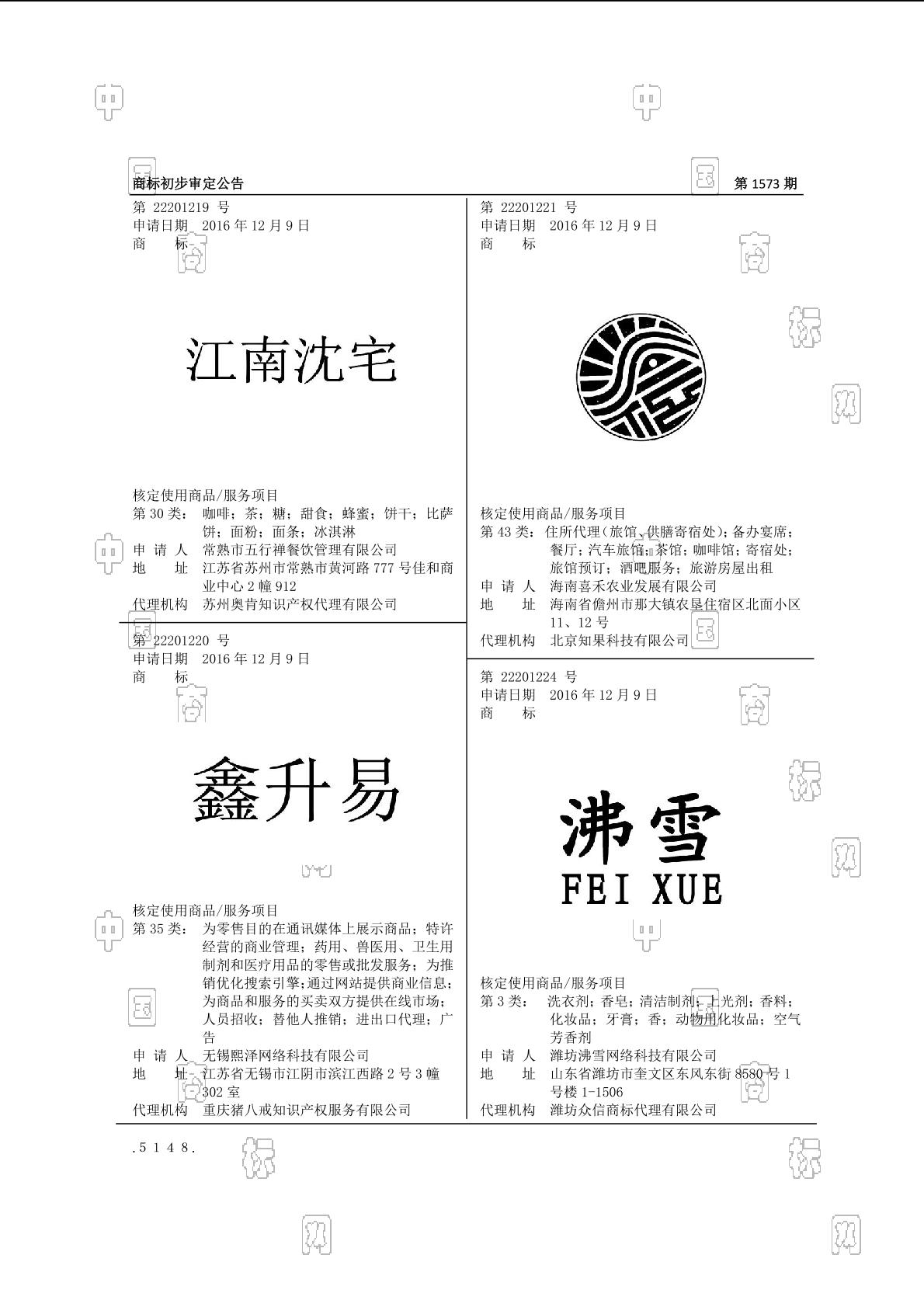【社标网】沸雪商标状态注册号信息 北京沸雪户动文化传播有限公司商标信息-商标查询