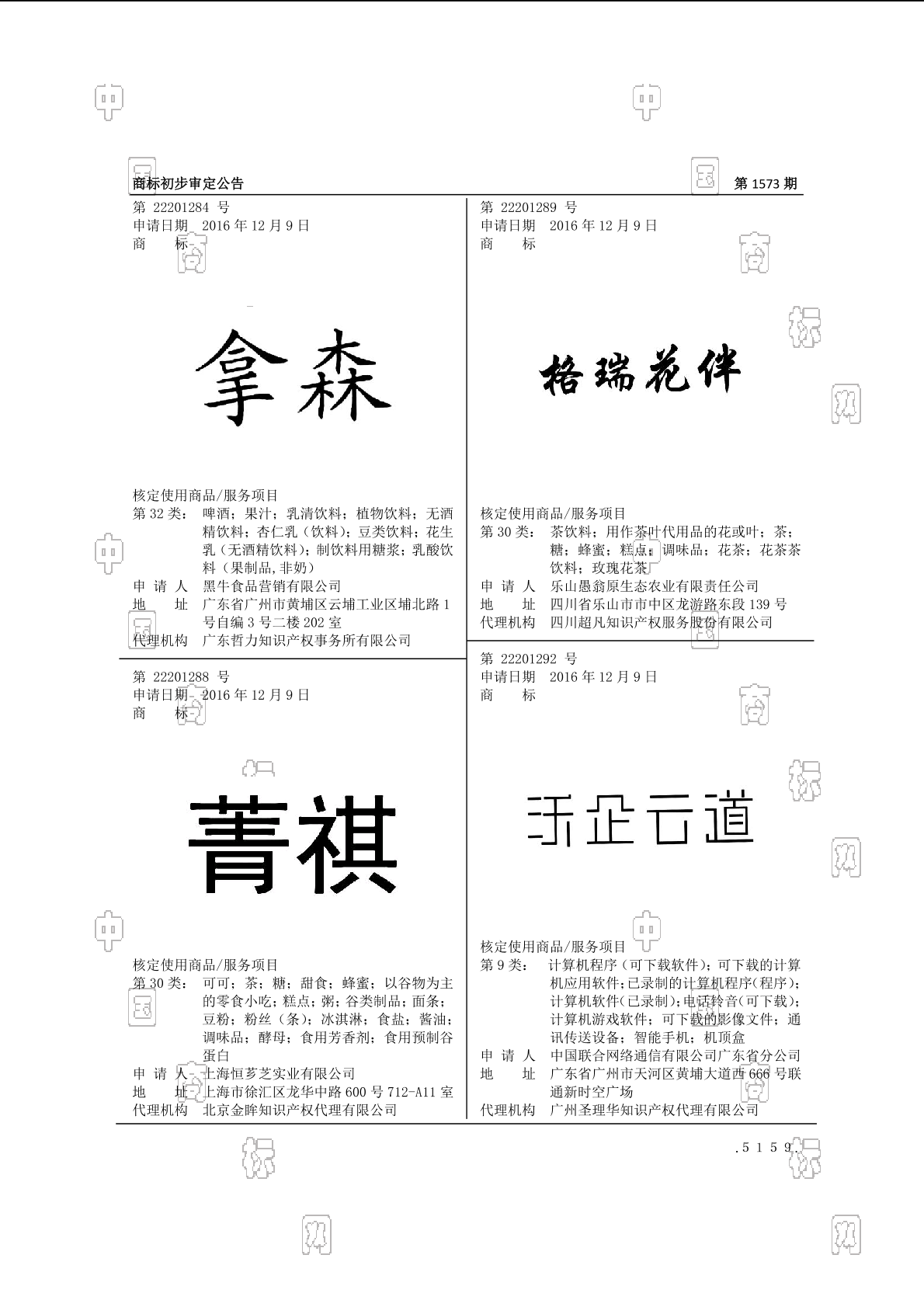 【社标网】拿森商标状态注册号信息 广州市拿森生物科技有限公司商标信息-商标查询
