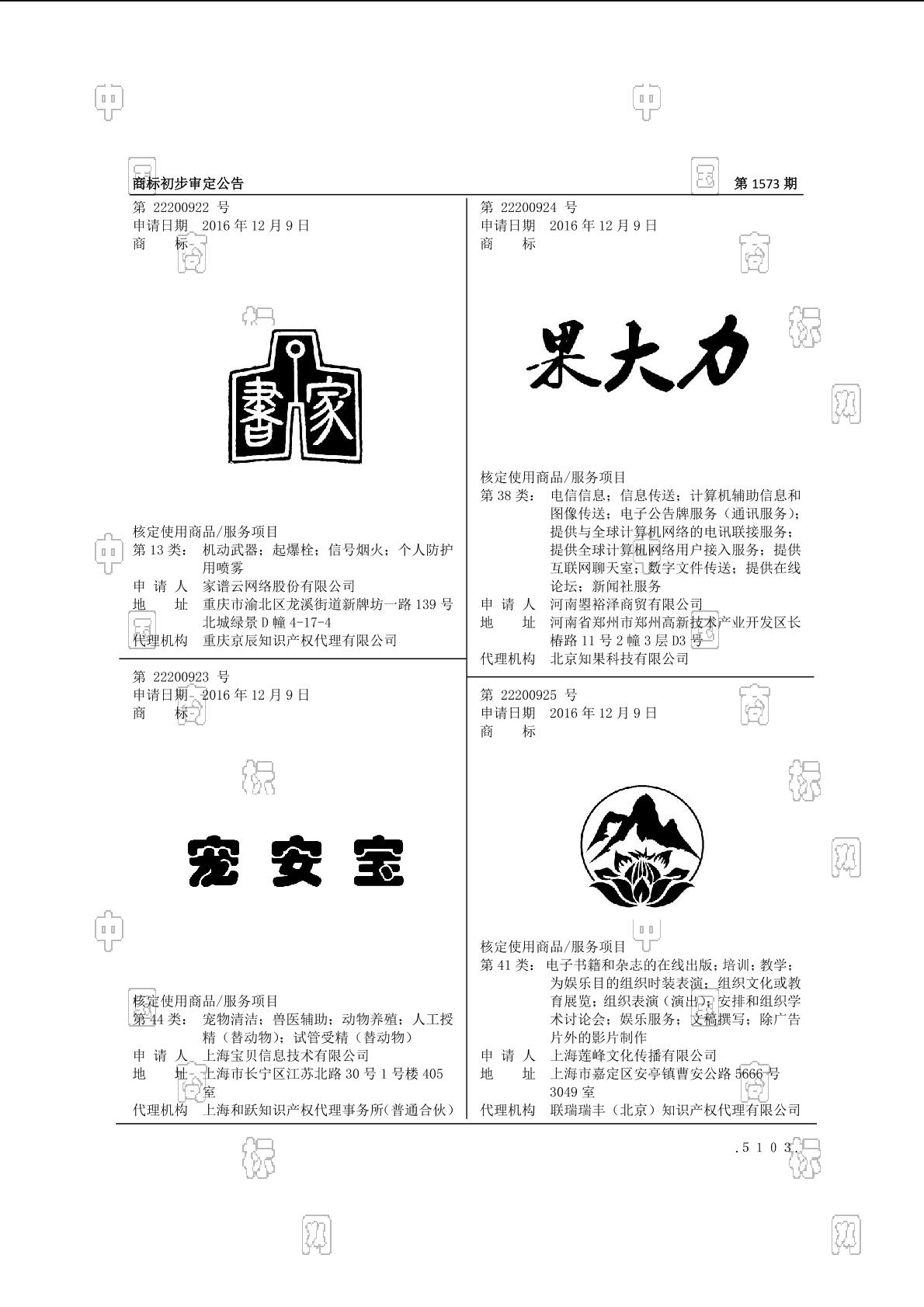 【社标网】果大力商标状态注册号信息 河南曌裕泽商贸有限公司商标信息-商标查询