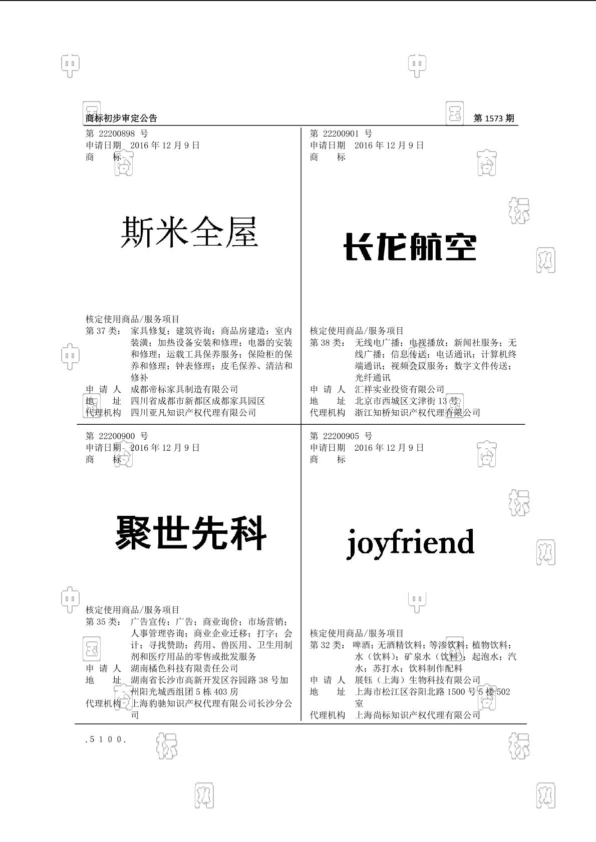 【社标网】JOYFRIEND商标状态注册号信息 展钰(上海)生物科技有限公司商标信息-商标查询