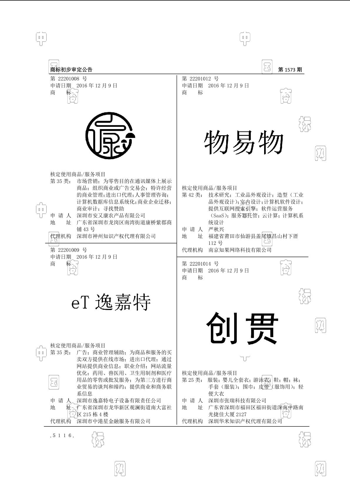【社标网】物易物商标状态注册号信息 严秋兴商标信息-商标查询
