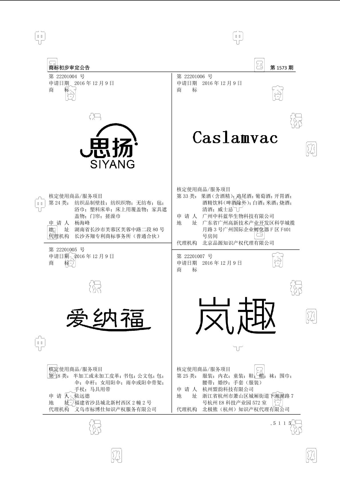 【社标网】岚趣商标状态注册号信息 杭州盟韵科技有限公司商标信息-商标查询