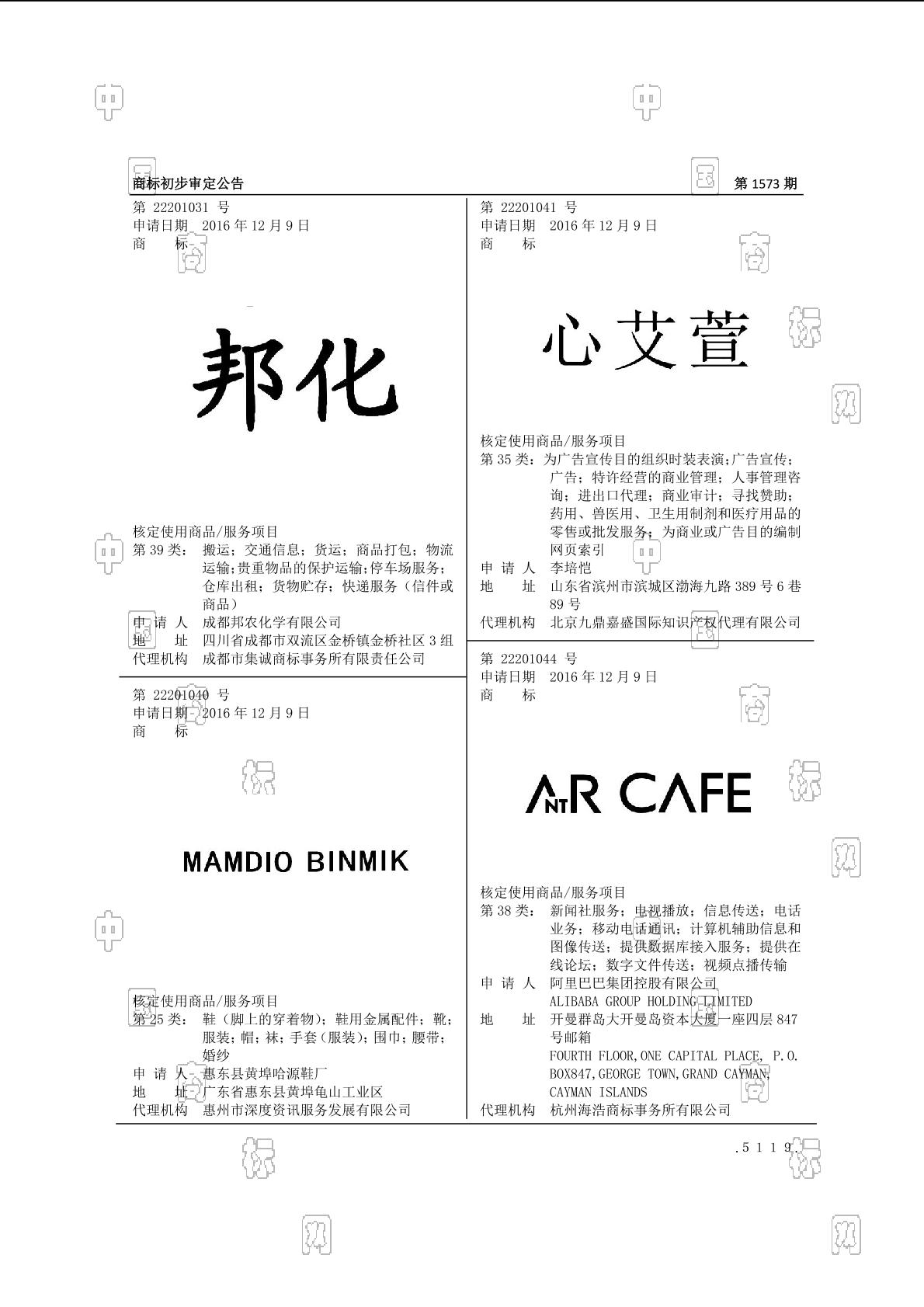 【社标网】MAMDIO BINMIK商标状态注册号信息 惠东县黄埠哈源鞋厂商标信息-商标查询