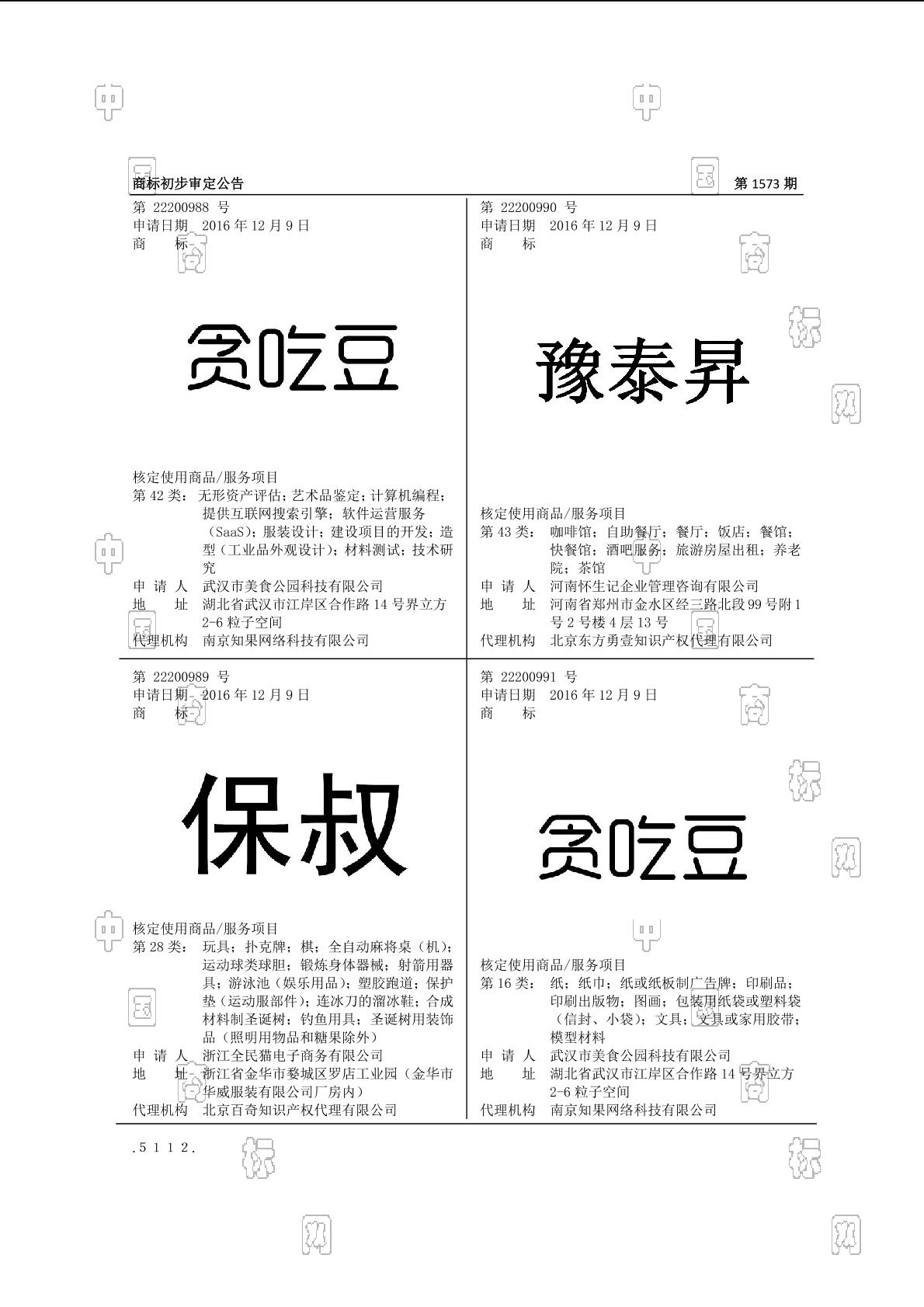 【社标网】贪吃豆商标状态注册号信息 武汉市美食公园科技有限公司商标信息-商标查询