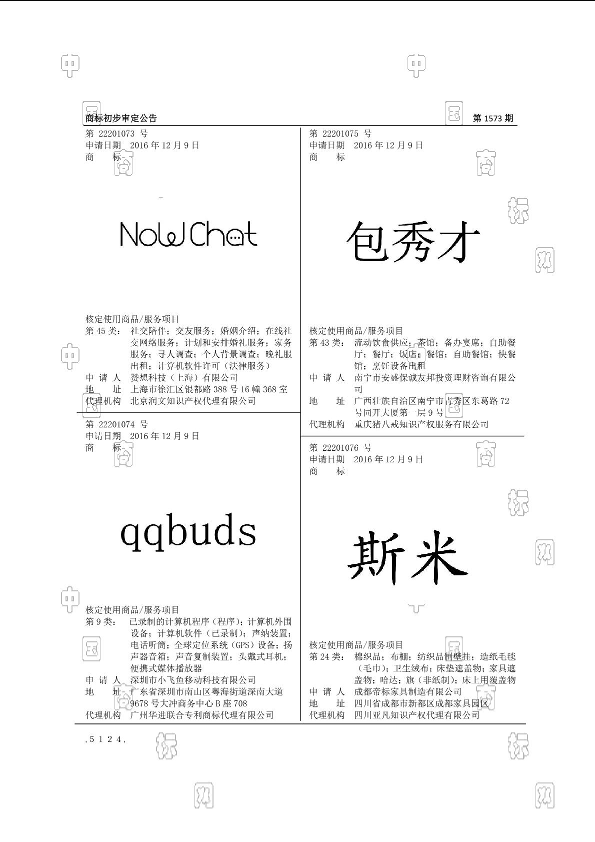 【社标网】NOWCHAT商标状态注册号信息 赞想科技(上海)有限公司商标信息-商标查询