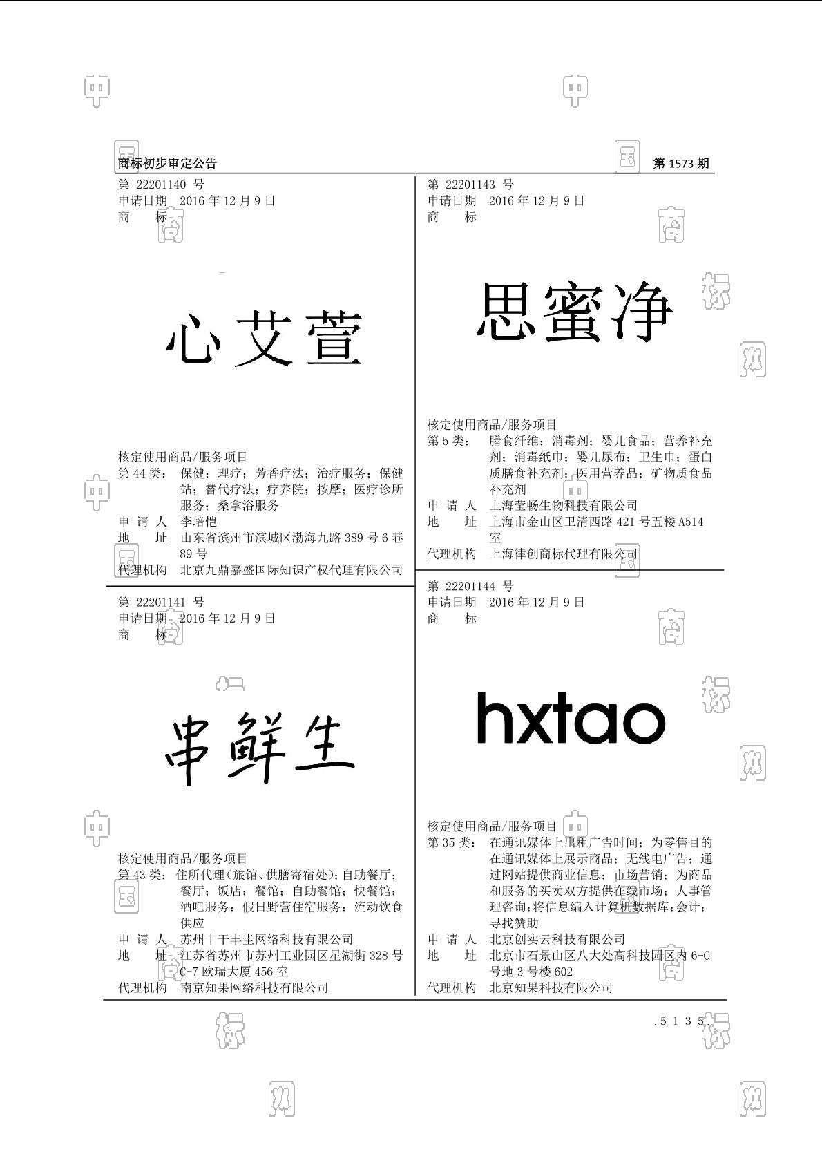 【社标网】思蜜净商标状态注册号信息 上海莹畅生物科技有限公司商标信息-商标查询
