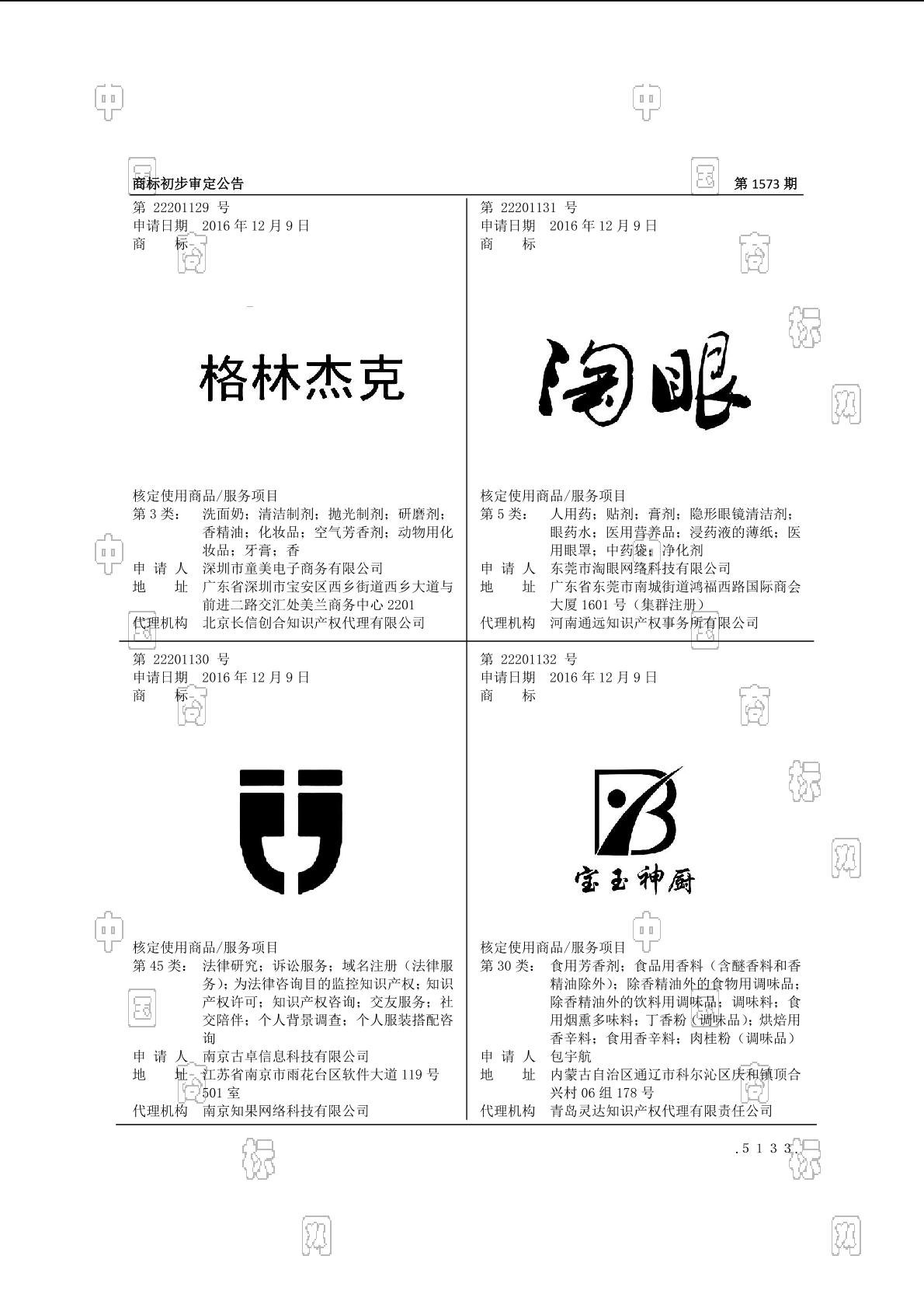 【社标网】宝玉神厨商标状态注册号信息 包宇航商标信息-商标查询