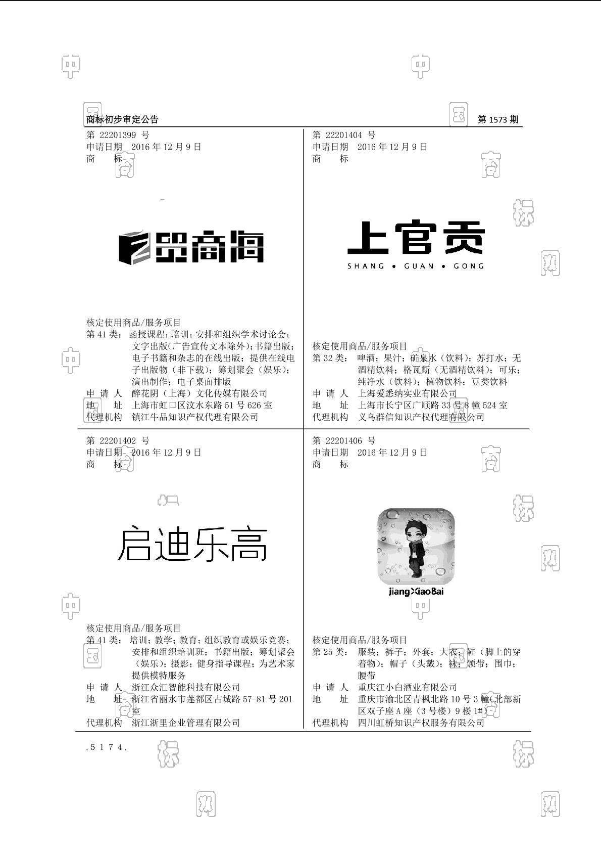 【社标网】JIANGXIAOBAI商标状态注册号信息 重庆江小白酒业有限公司商标信息-商标查询