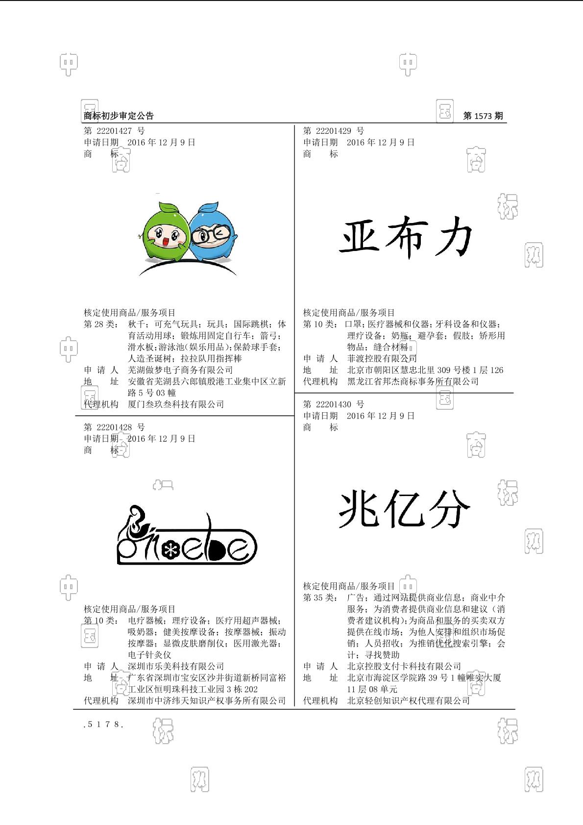 【社标网】22201427商标状态注册号信息 芜湖做梦电子商务有限公司商标信息-商标查询