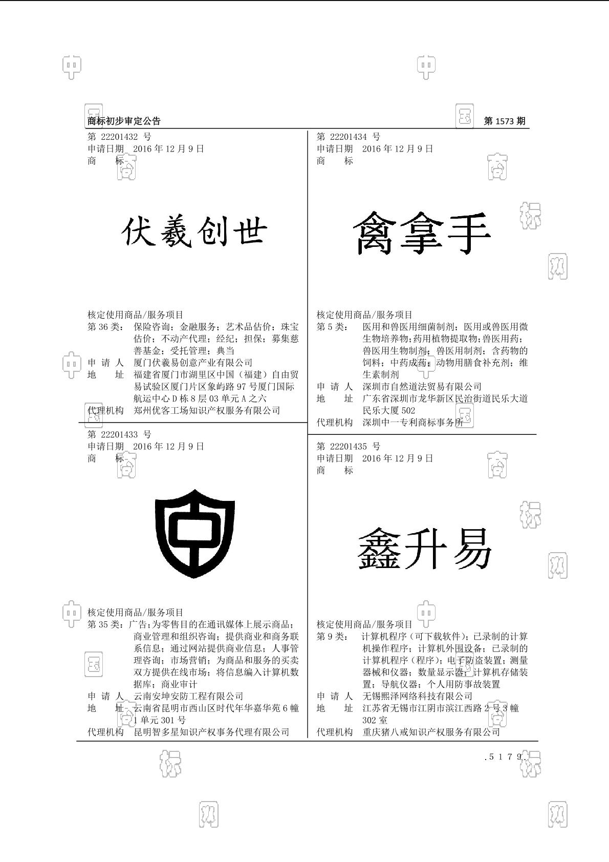 【社标网】22201433商标状态注册号信息 云南安坤安防工程有限公司商标信息-商标查询