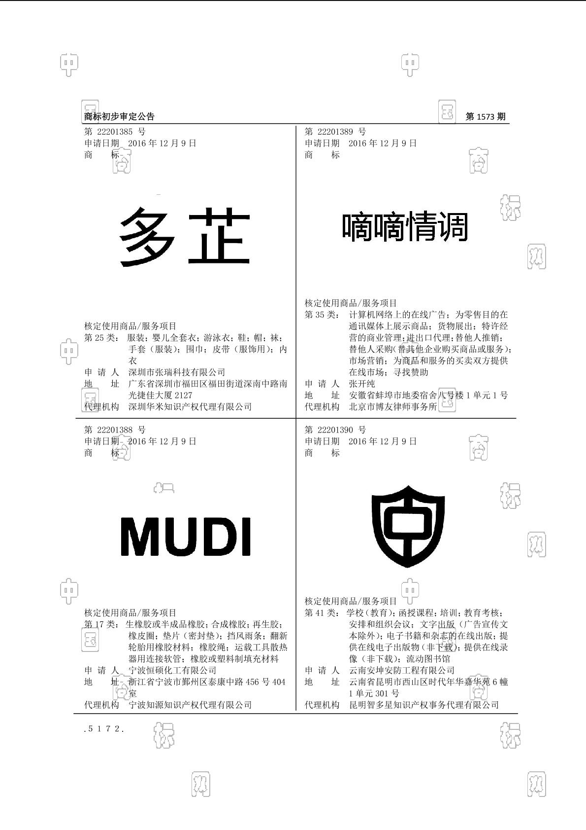 【社标网】MUDI商标状态注册号信息 宁波恒硕化工有限公司商标信息-商标查询