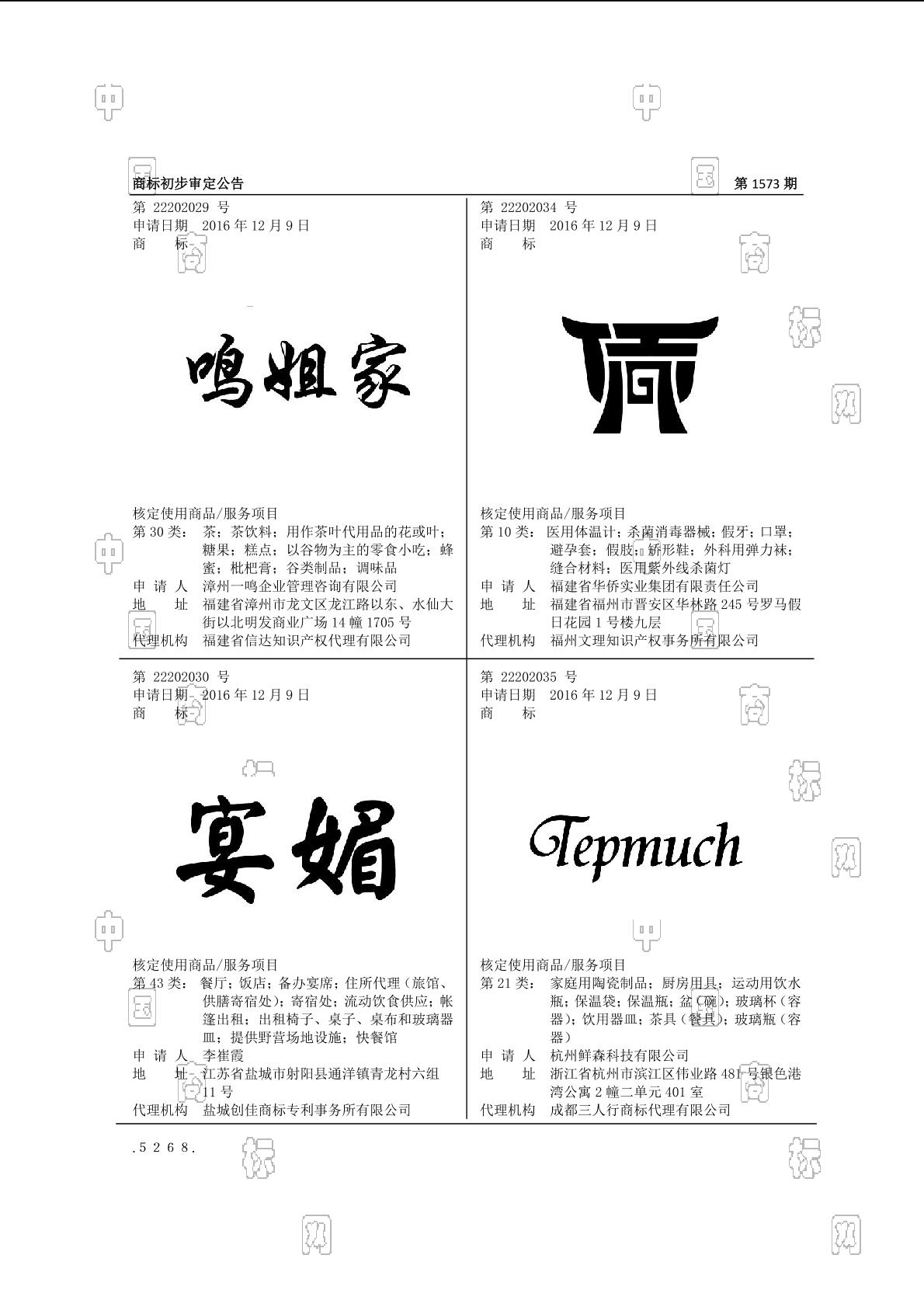【社标网】TEPMUCH商标状态注册号信息 杭州鲜森科技有限公司商标信息-商标查询