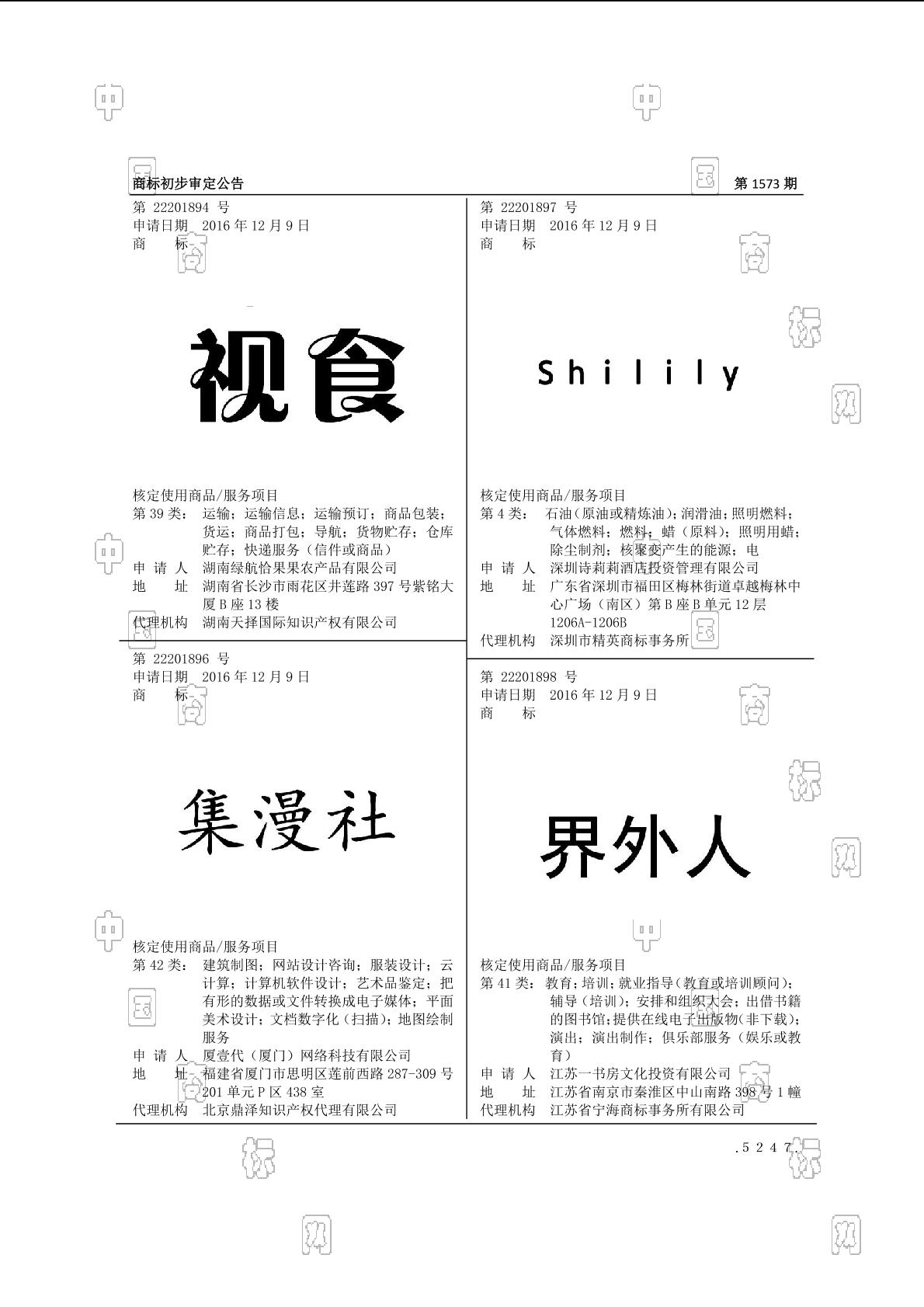 【社标网】SHILILY商标状态注册号信息 深圳诗莉莉酒店投资管理有限公司商标信息-商标查询