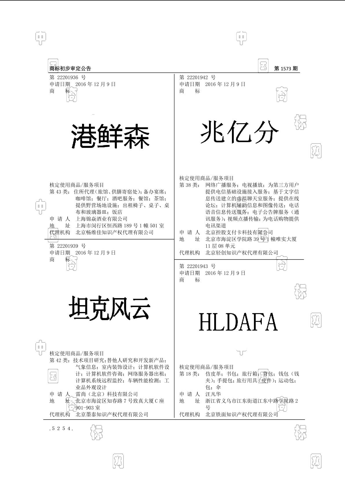【社标网】HLDAFA商标状态注册号信息 汪凡华商标信息-商标查询