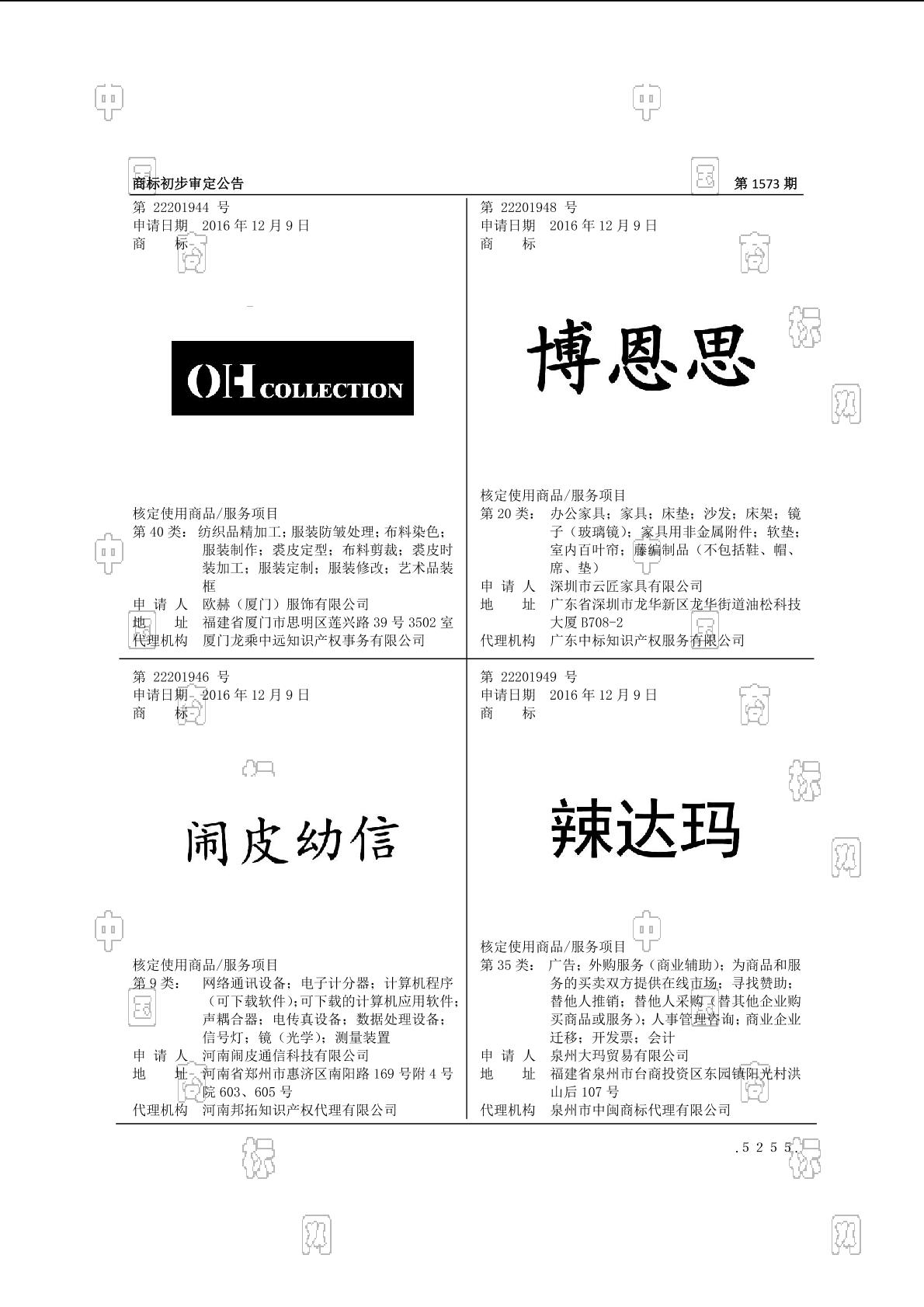 【社标网】OH COLLECTION商标状态注册号信息 欧赫(厦门)服饰有限公司商标信息-商标查询
