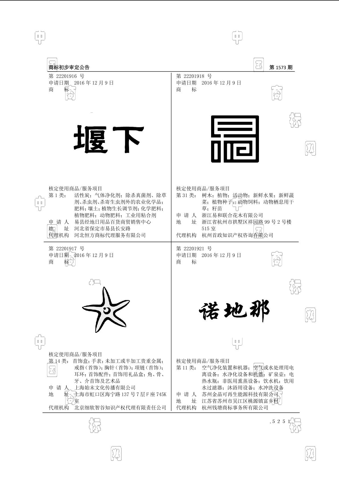 【社标网】22201917商标状态注册号信息 上海始末文化传播有限公司商标信息-商标查询