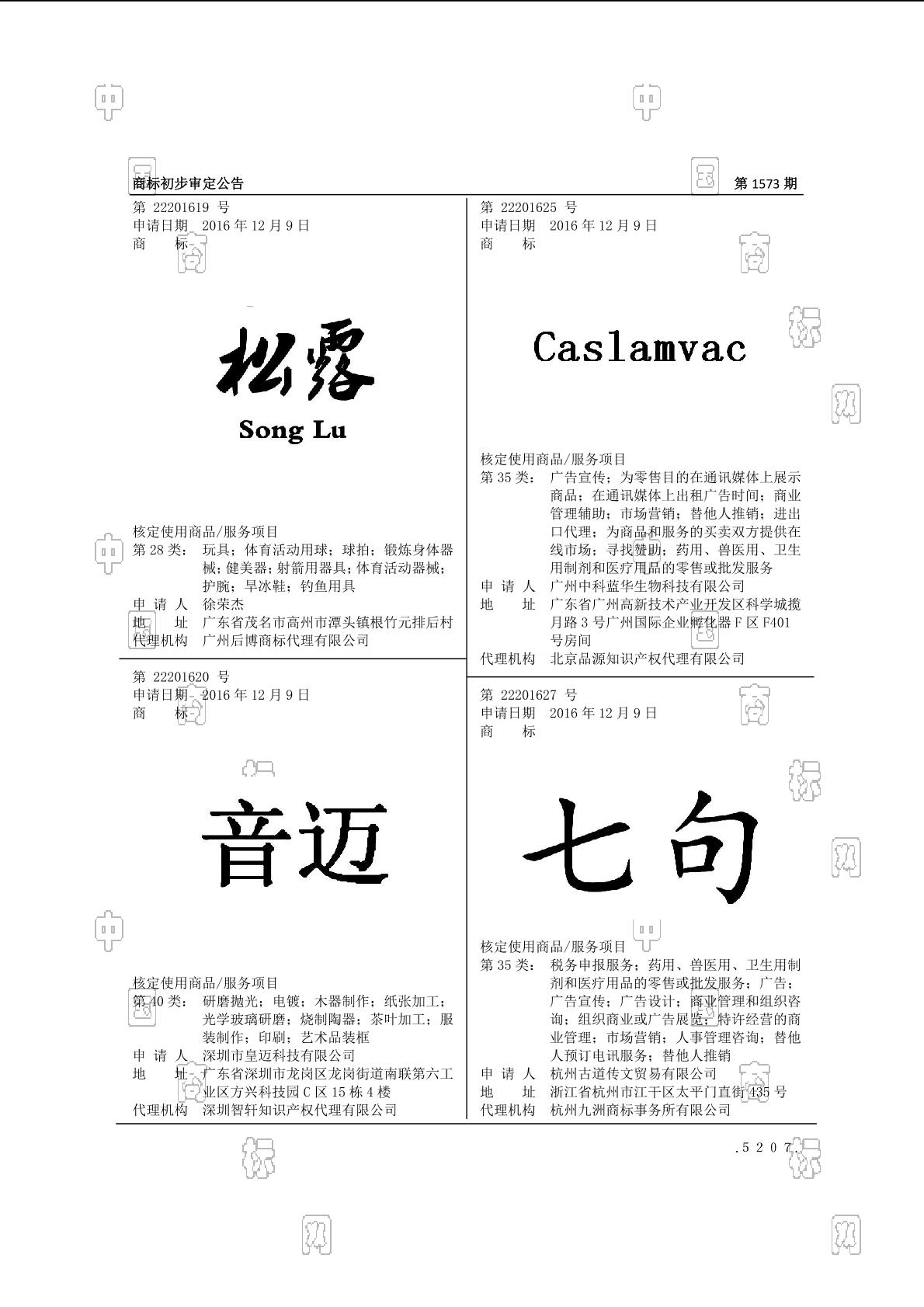 【社标网】松露商标状态注册号信息 徐荣杰商标信息-商标查询