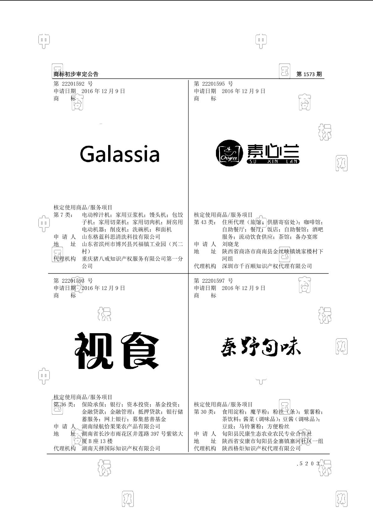 【社标网】GALASSIA商标状态注册号信息 山东格蓝科思清洗科技有限公司商标信息-商标查询
