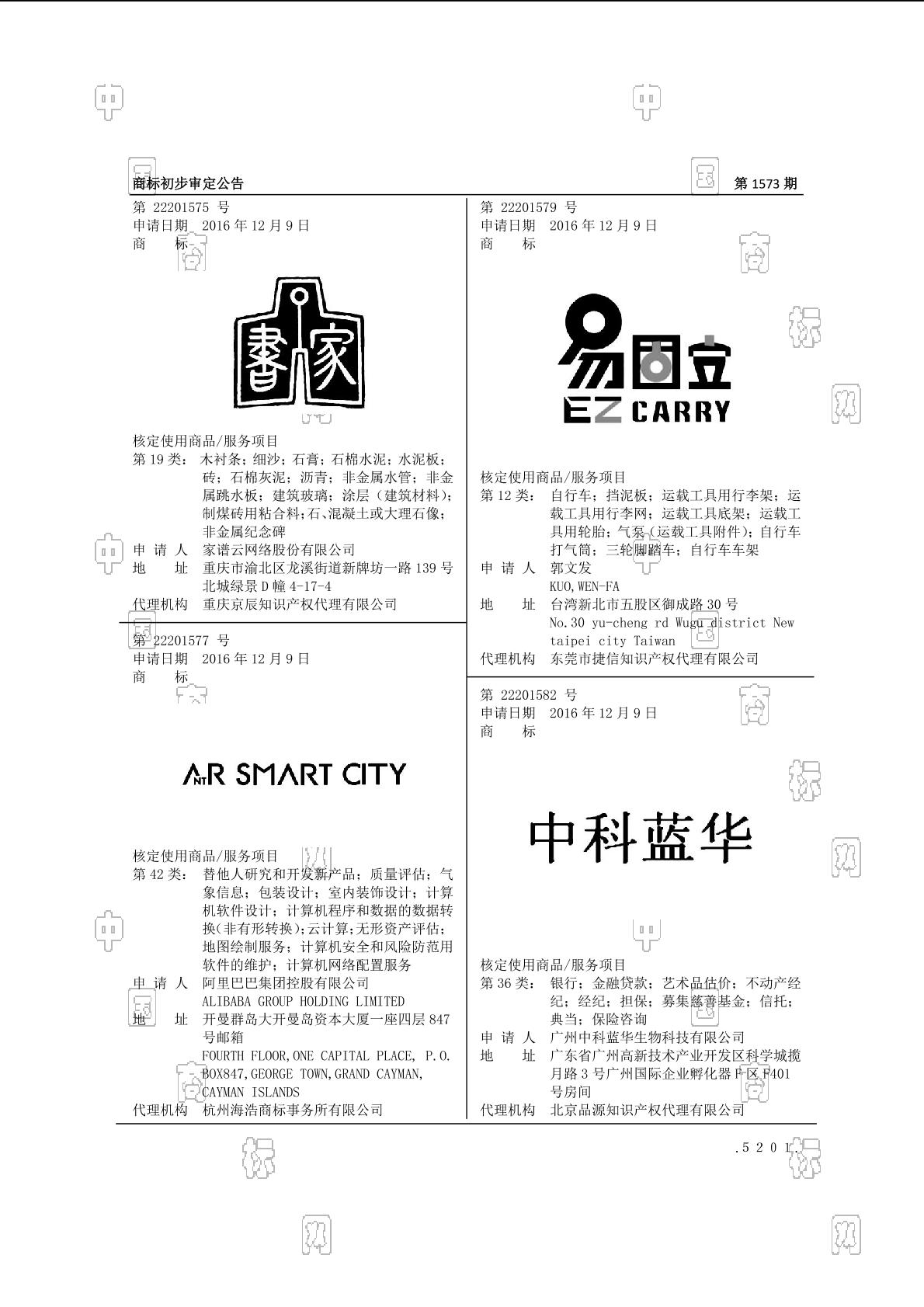 【社标网】ANTR SMART CITY商标状态注册号信息 阿里巴巴集团控股有限公司商标信息-商标查询
