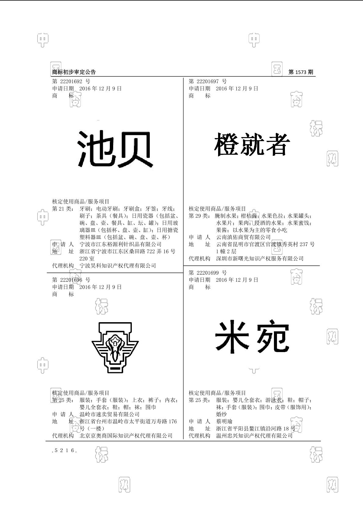 【社标网】米宛商标状态注册号信息 蔡明瑜商标信息-商标查询