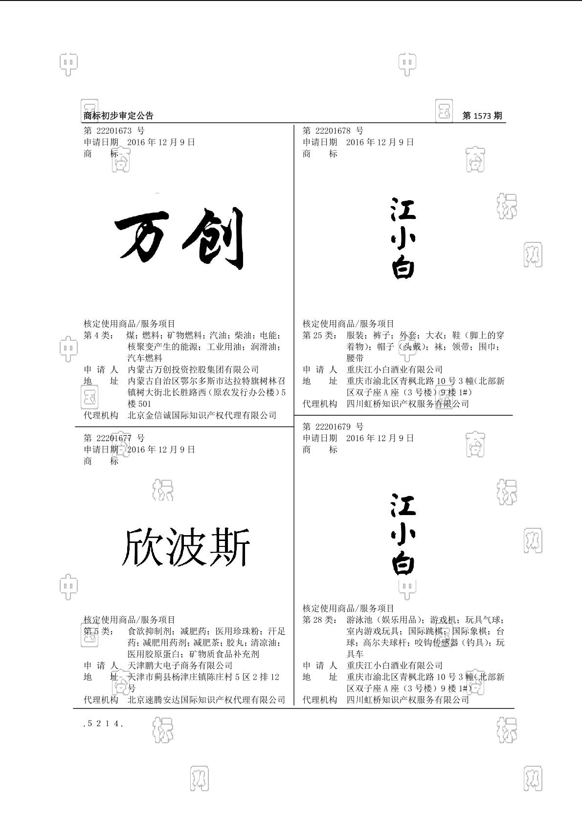【社标网】江小白商标状态注册号信息 重庆江小白酒业有限公司商标信息-商标查询