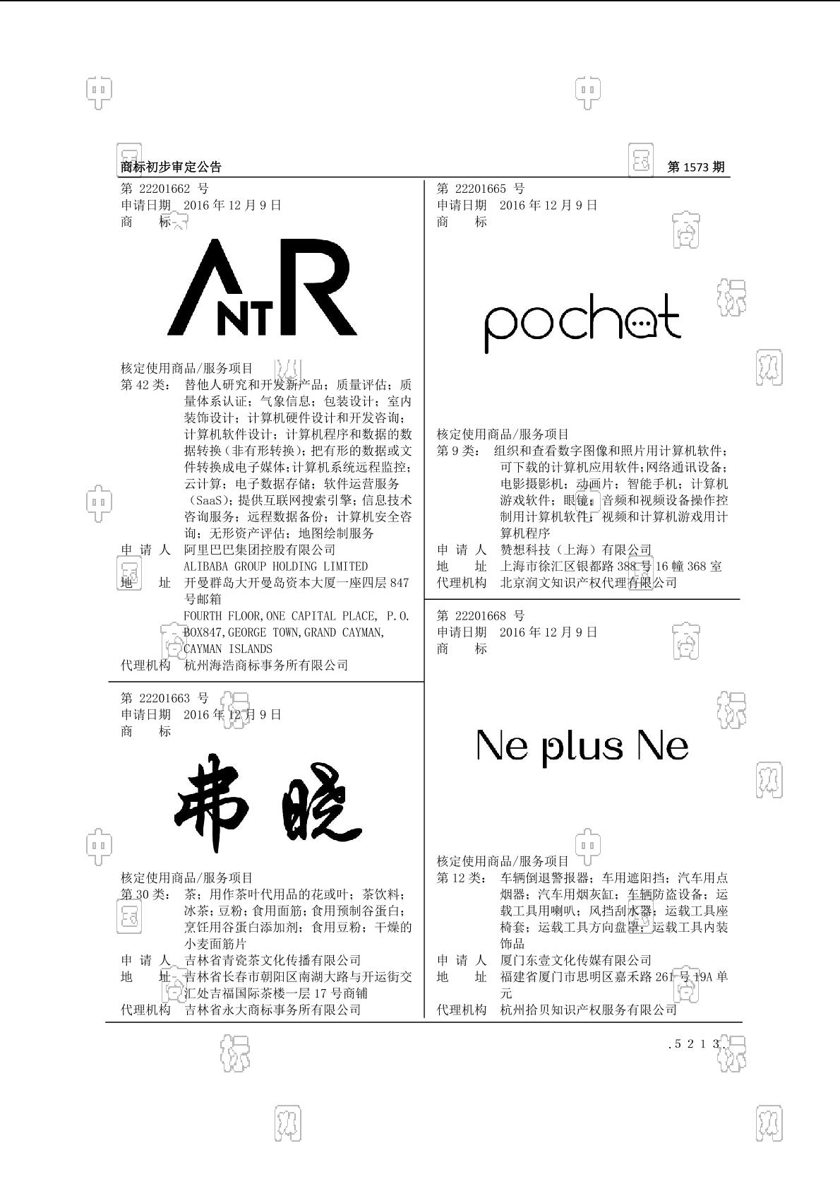 【社标网】POCHT商标状态注册号信息 赞想科技(上海)有限公司商标信息-商标查询