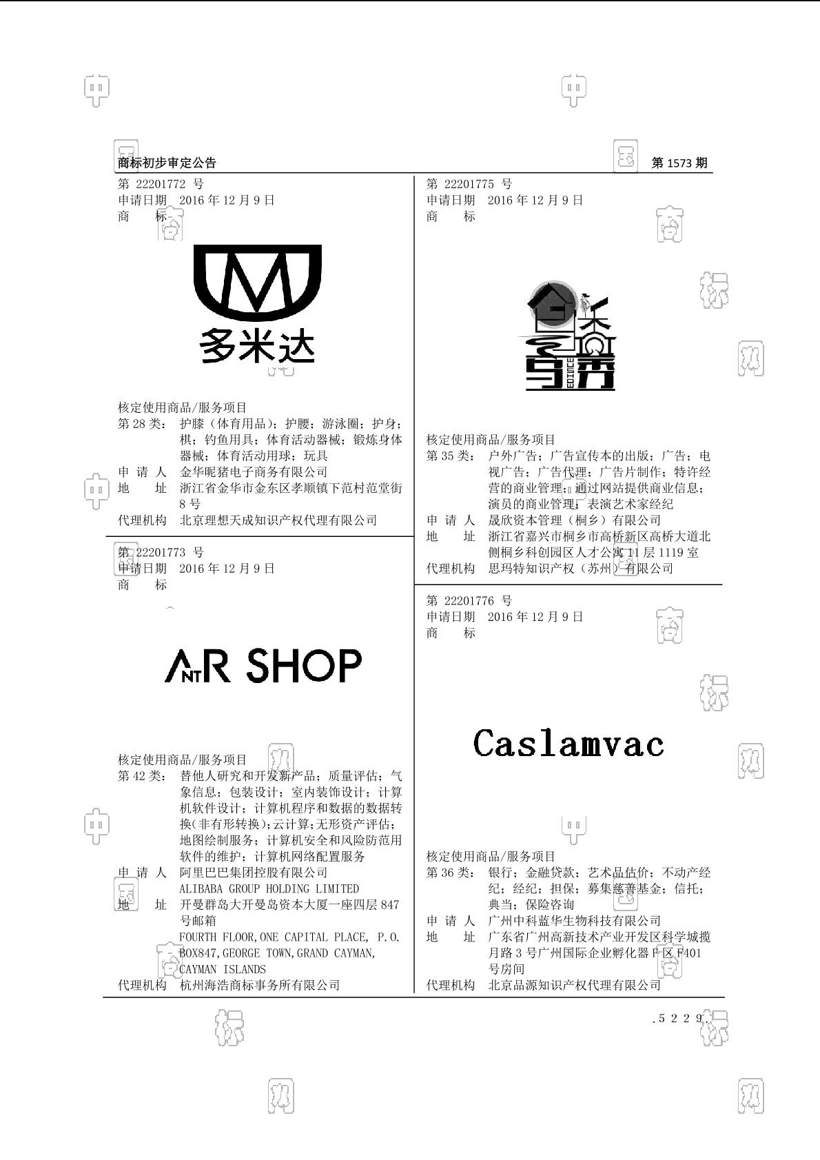 【社标网】ANT R SHOP商标状态注册号信息 阿里巴巴集团控股有限公司商标信息-商标查询