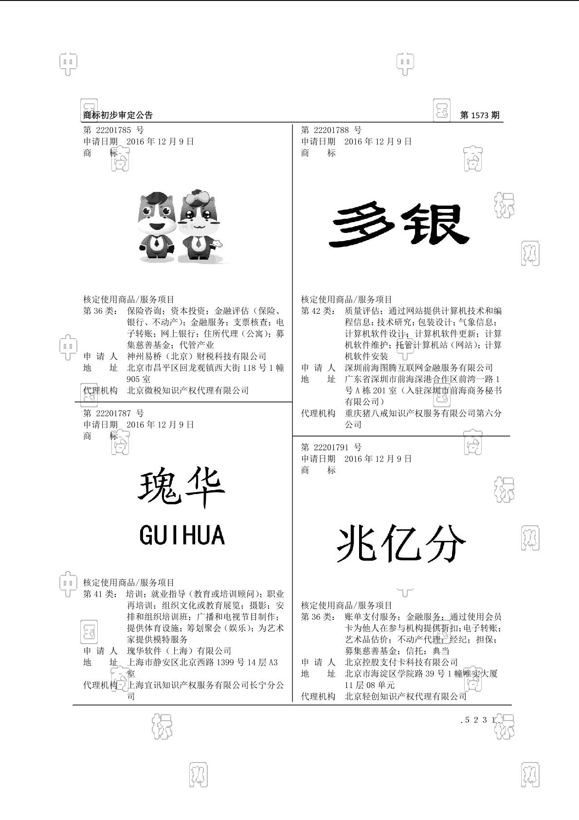 【社标网】22201785商标状态注册号信息 神州易桥(北京)财税科技有限公司商标信息-商标查询